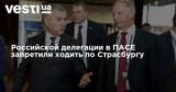 Российской делегации в ПАСЕ запретили ходить по Страсбургу