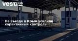 На въезде в Крым усилили карантинный контроль