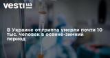 В Украине от гриппа умерли почти 10 тыс. человек в осенне-зимний период