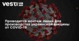 В Харькове будут производить украинскую вакцину от COVID-19