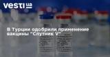 В Турции одобрили применение вакцины