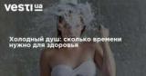 Холодный душ: сколько времени нужно для здоровья