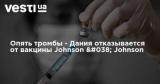 Опять тромбы - Дания отказывается от вакцины Johnson & Johnson