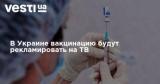 В Украине вакцинацию будут рекламировать на ТВ