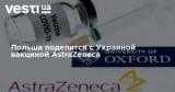 Польша поделится с Украиной вакциной AstraZeneca