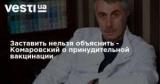 Заставить нельзя объяснить - Комаровский о принудительной вакцинации